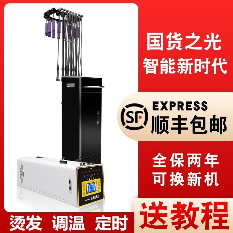 发廊。卷发数码烫发机器热烫机电器理发店杠子烫多功能专业烘发机