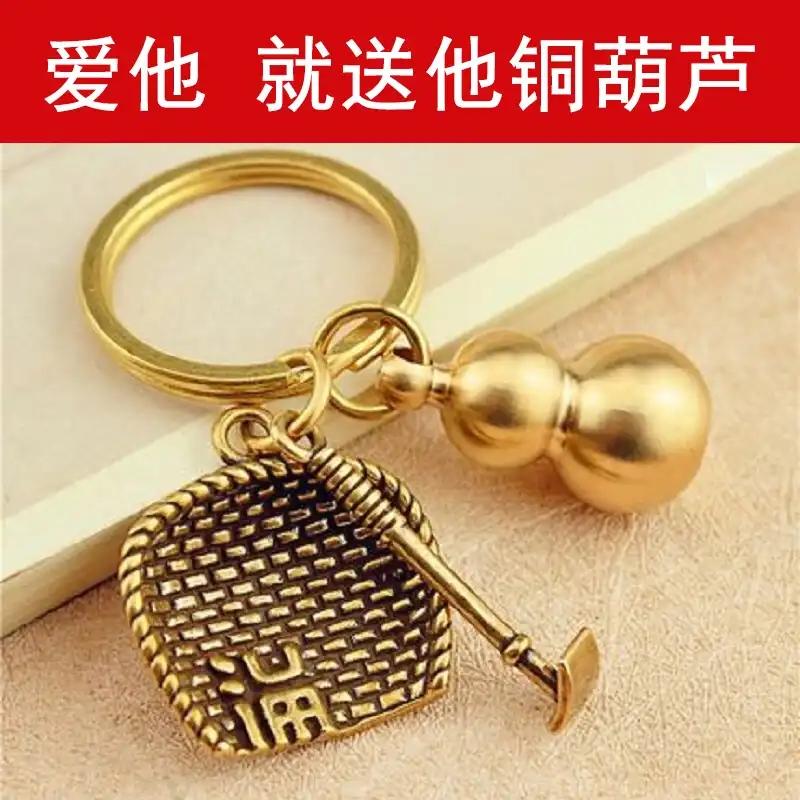 黄铜钥匙扣纯铜手工挂件簸箕葫芦创意个性汽车钥匙链吊坠饰品礼品