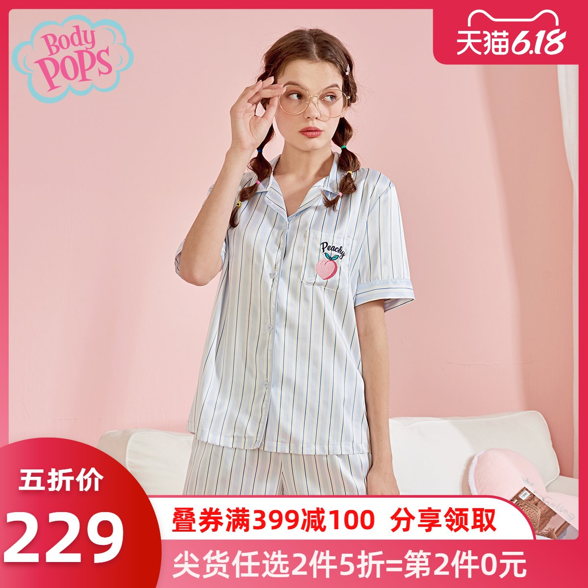bodypops衣恋20年冰丝睡衣女春秋可爱条纹家居服短袖短裤两件套夏