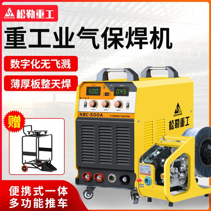 松勒350 500分体式二保焊机工业级380V两用二氧化碳气体保护焊机