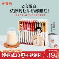 [喜确_美龄豆浆粉14/28条]高蛋白无添加糖冲饮早餐豆奶七彩礼盒