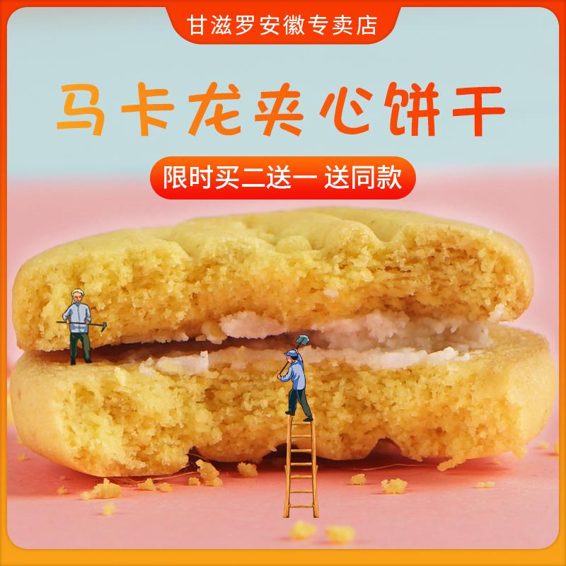 【甘滋罗】马卡龙夹心饼干代餐零食混合口味法式甜点饼干盒装网红