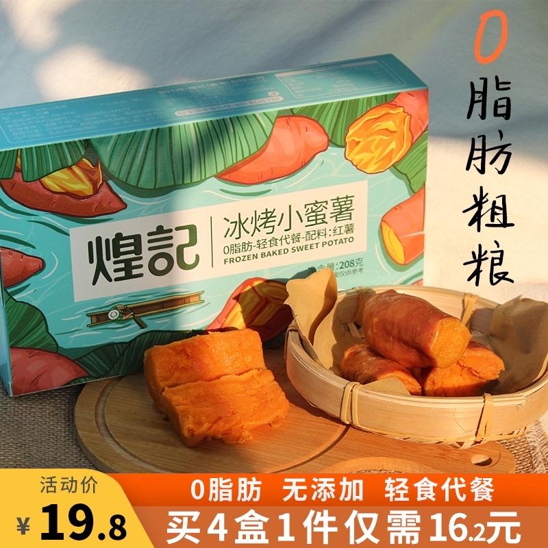 煌记冰烤小蜜薯0脂肪健身轻食地瓜