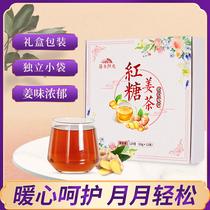 红糖姜茶女生大姨妈体寒红枣姜茶月经姜母汤泡水喝姜汁独立小袋装