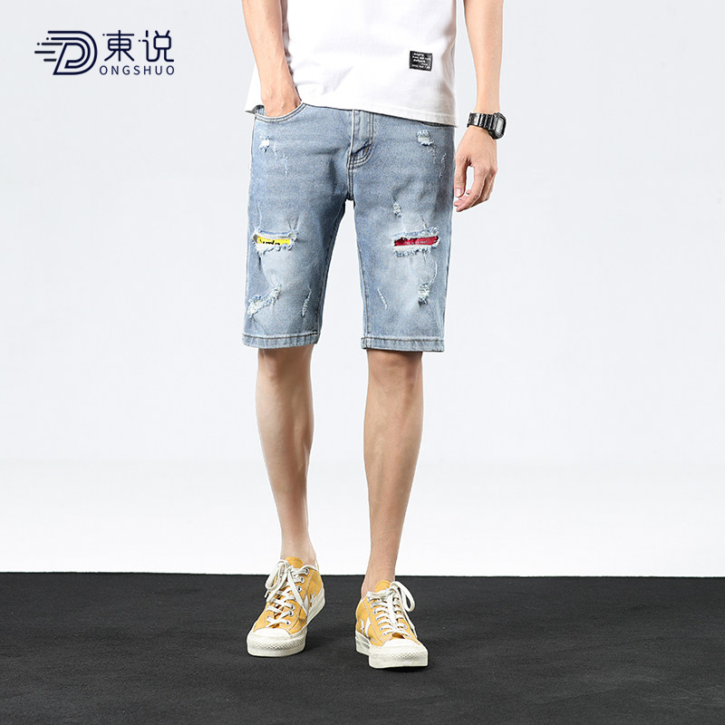 Dongshuo summer thin denim shorts mens hole patch light color casual casual fit fit Korean fashion Capris