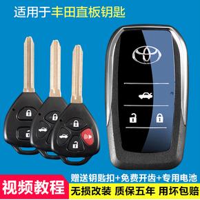 适用于丰田钥匙壳rav4凯美瑞卡罗拉汽车锐志霸道皇冠替换改装折叠