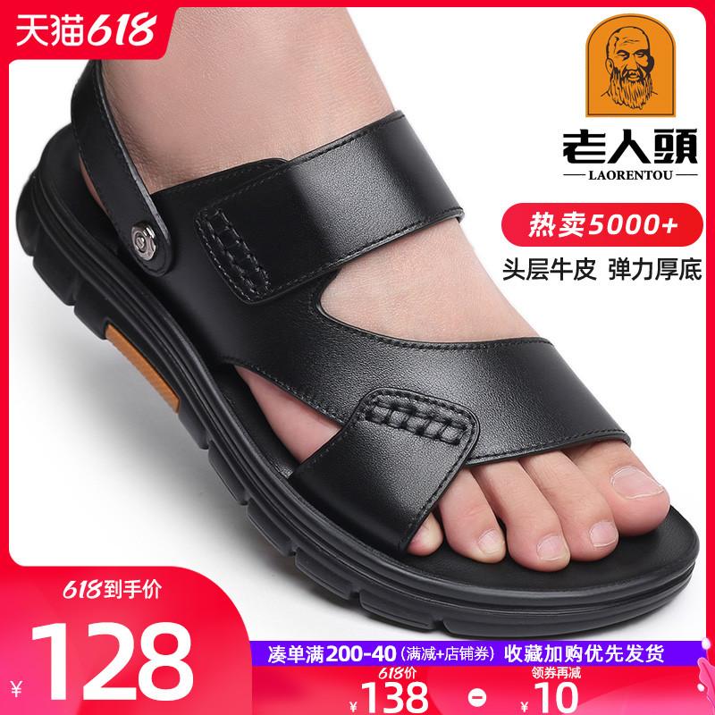 老人头凉鞋男真皮全牛皮2021新款夏季外穿沙滩鞋软底两用男士拖鞋