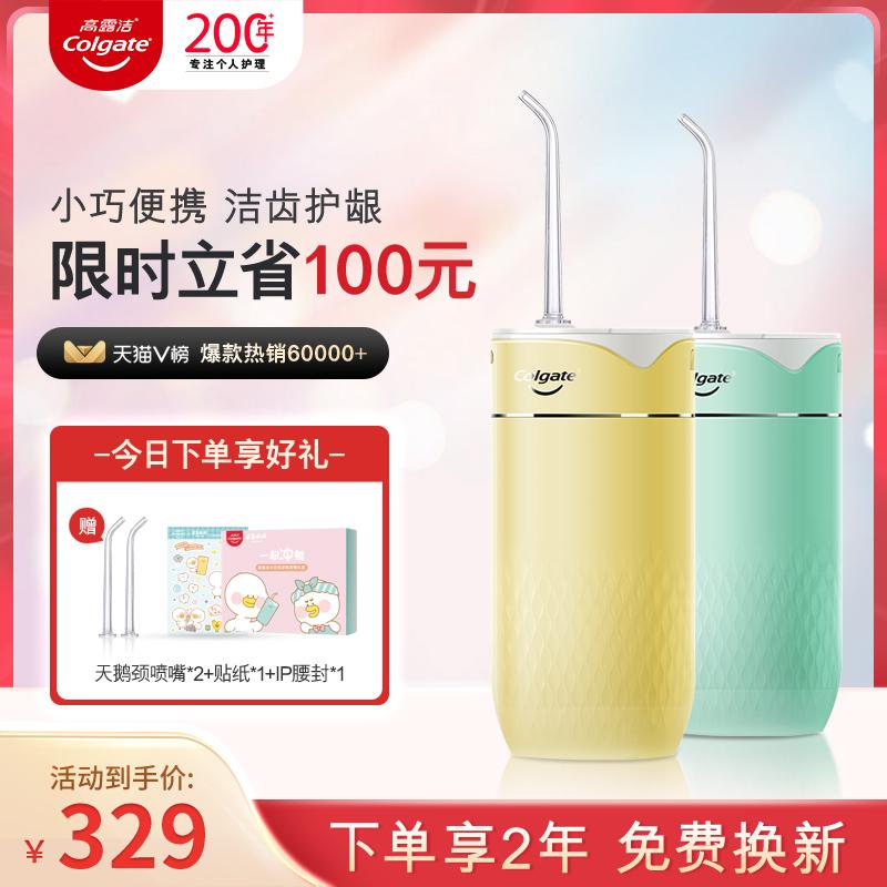 高露洁花语冲牙器便携式家用电动洗牙器水牙线
