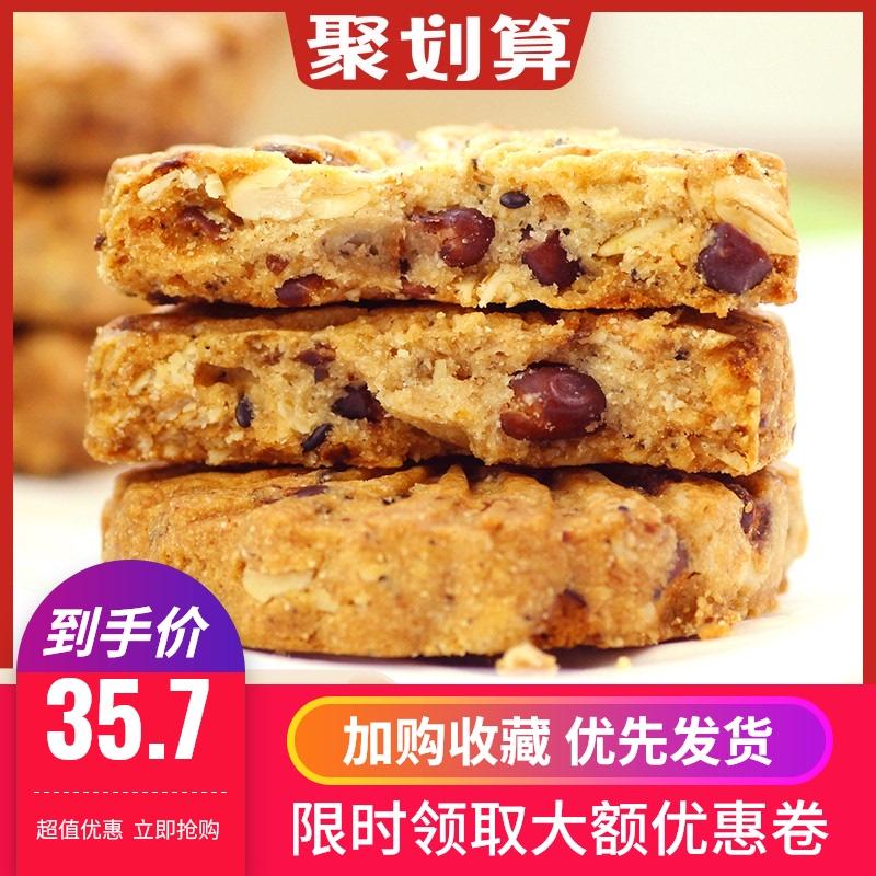 红豆薏米燕麦全麦饼干代餐饱腹食品无糖精热量压缩脂肪卡低0零食