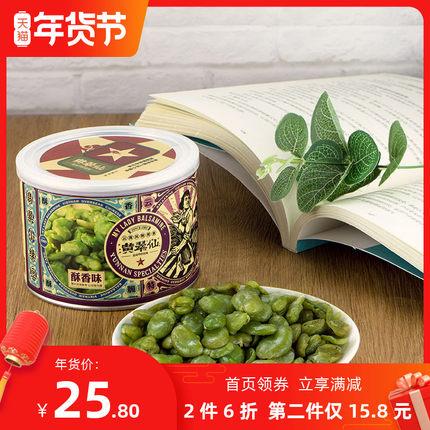黄翠仙无壳绿蚕豆 爆款网红零食兰花小绿豆香辣牛肉芥末罐装130g