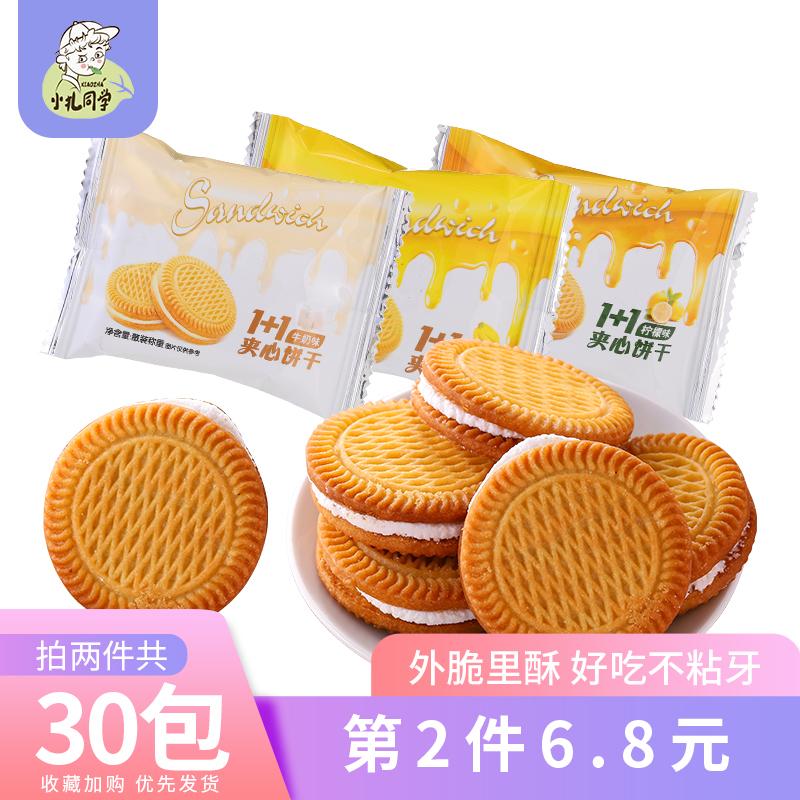 夹心饼干牛奶味柠檬味老式奶油夹心饼喜多童年怀旧零食品C3