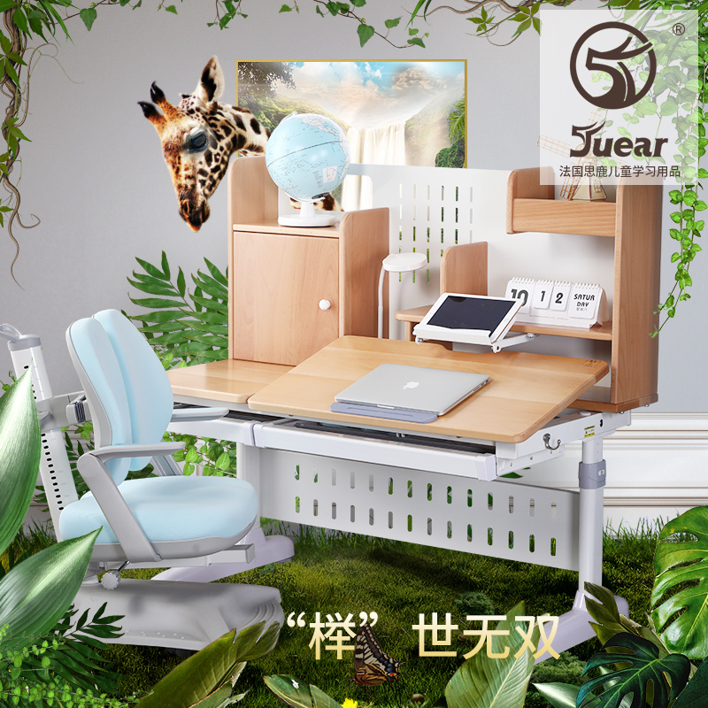 Juear思鹿 榉木儿童学习桌套装 可升降小学生写字桌书桌课桌椅子