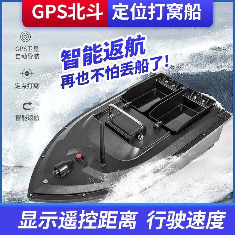 遥控gps定位自动返航大功率打窝船