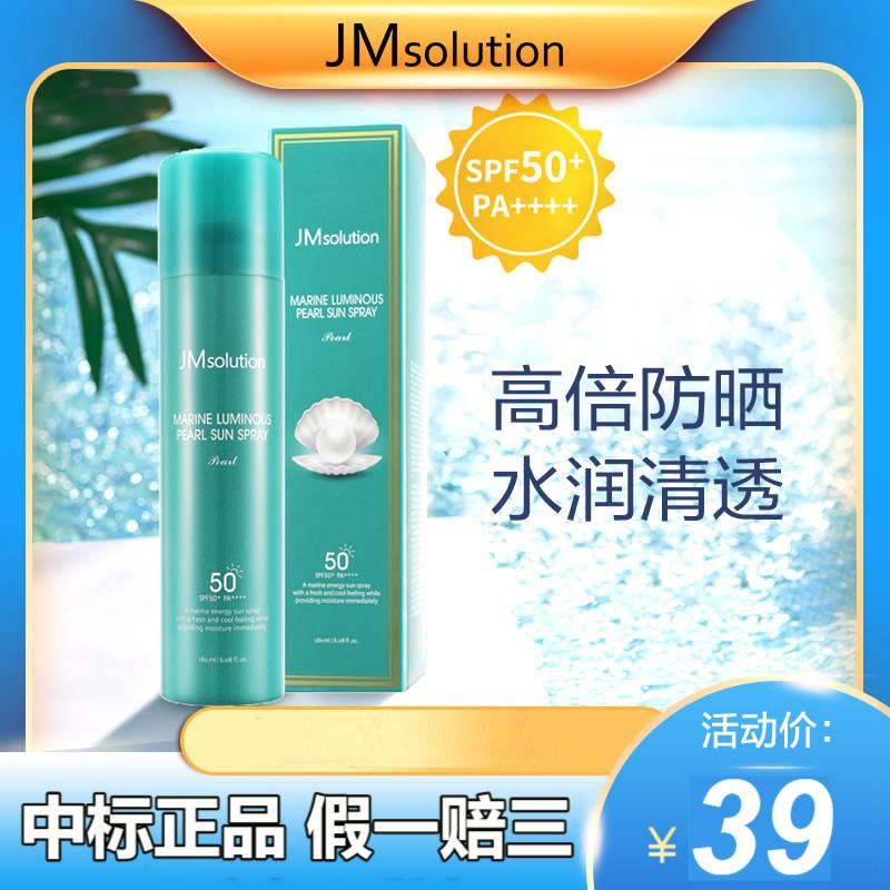韩国JM珍珠防晒喷雾霜女面部清爽不油腻防紫外线隔离全身学生平价