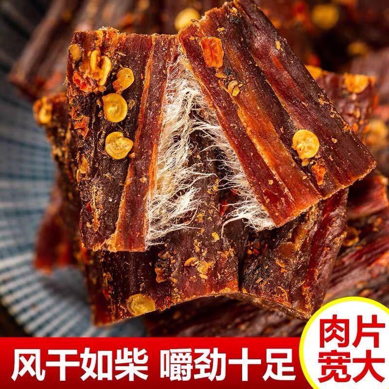 风干牛肉干牦牛肉干内蒙古手撕耗牛肉西藏牦牛麻辣零食