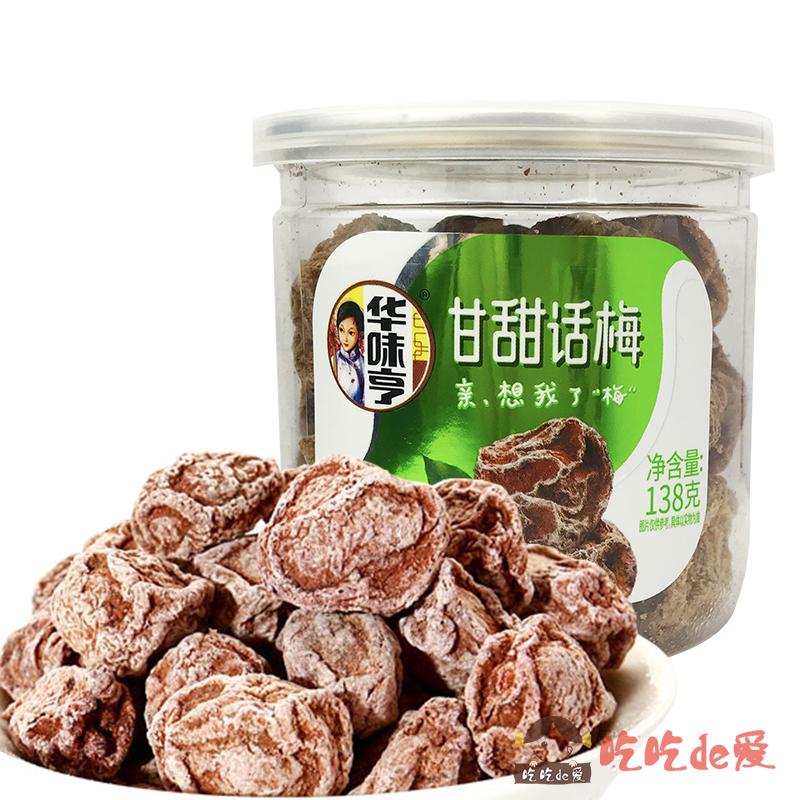 【华味亨 甘甜话梅138g*5罐】正宗话梅梅子蜜饯果干酸甜休闲零食