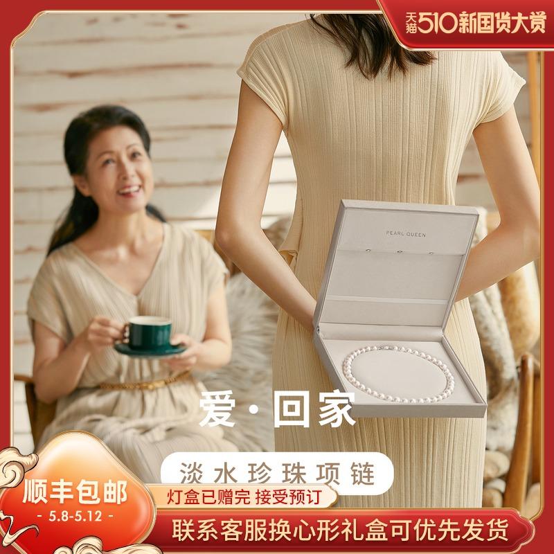 珍珠皇后淡水珍珠项链颈链女送妈妈款母亲节礼物近正圆几乎无瑕