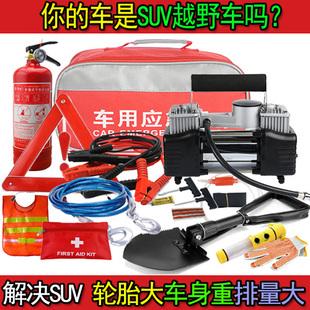 隨汽車自駕遊户外用品裝備車用急救包救援包應急工具箱套裝滅火器