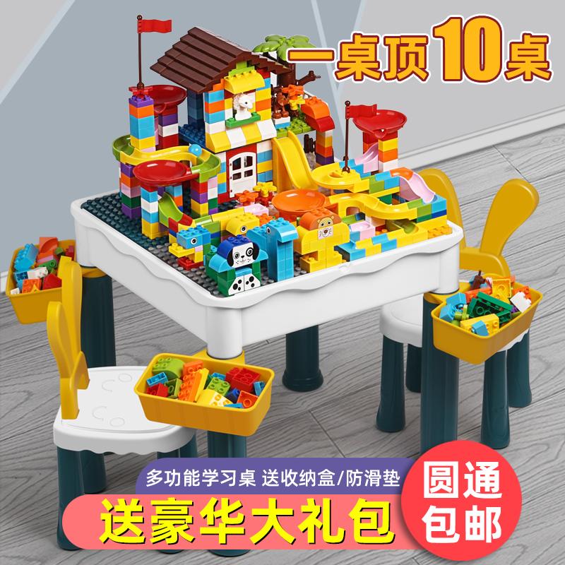 儿童多功能学习积木桌子大颗粒积木拼插玩具益智3-6-8岁男孩女孩