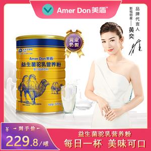 美盾益生菌奶粉成人增强骆驼营养粉