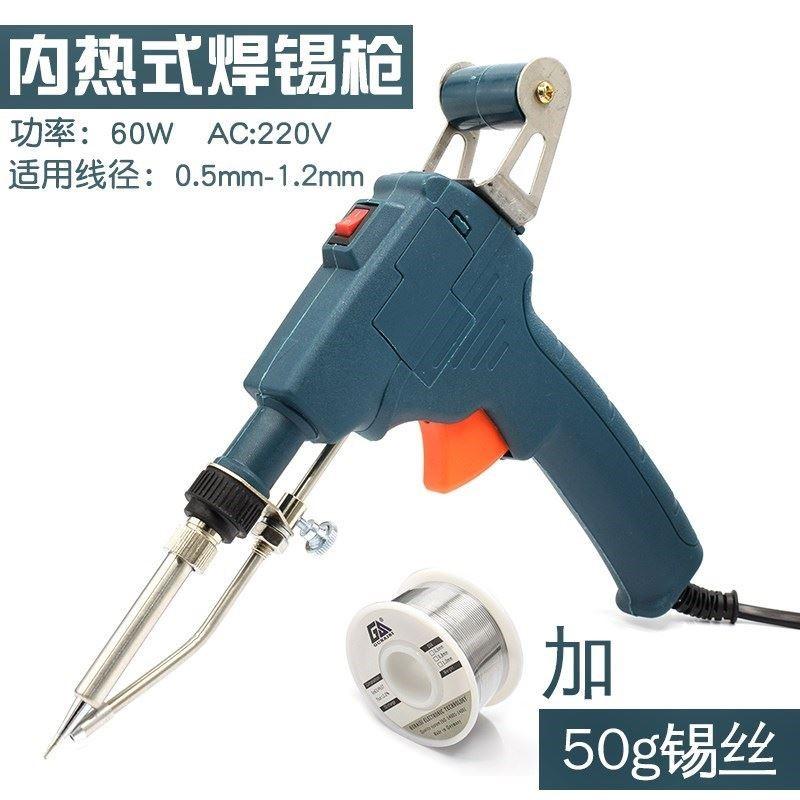 。上新手动出m锡电烙铁焊锡送锡自动60w洛铁锡维修套装简约
