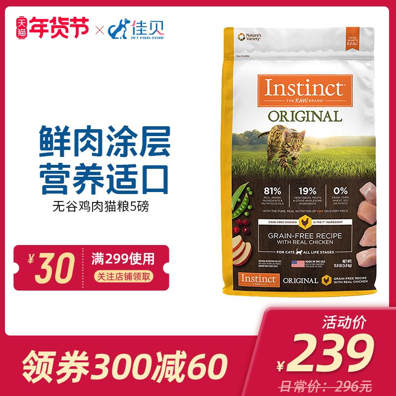 直邮instinct/百利无谷系列进口天然猫粮鸡肉猫粮5磅全猫2.27kg