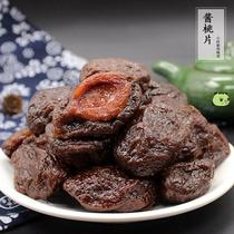 果酱桃肉酸甜桃干蜜饯果干桃肉桃片杭州特产500g儿时回忆酱桃片