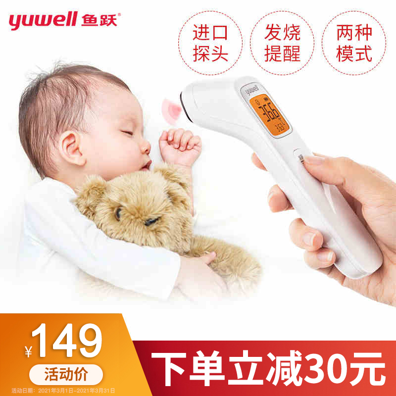 Fish jump body temperature gun household precise electronic thermometer Baby Thermometer medical forehead temperature gun medical special high precision