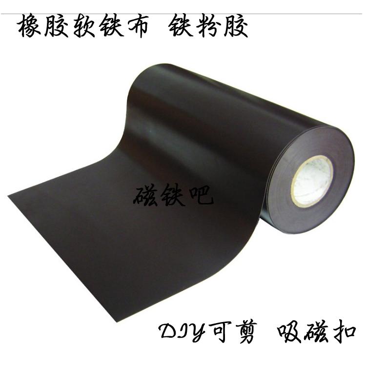 墙板磁铁铁板铁皮墙布板铁纸片墙纸粉黑板照片照片墙软性吸磁性。 Изображение 1