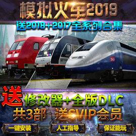 模拟火车2019+18+17全DLC修改器中国线路机车语音播报驾驶高铁RW9单机PC游戏模拟火车2018中国线路ts2019电脑
