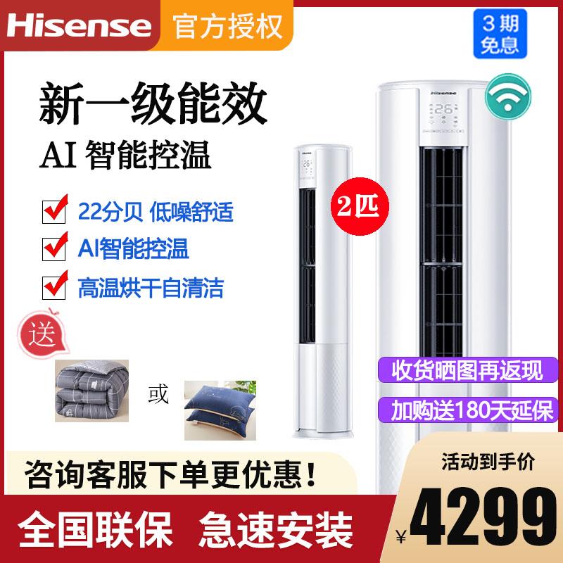 海信2匹p空调一级能效变频省电自清洁立式客厅家用智能柜机E80A1