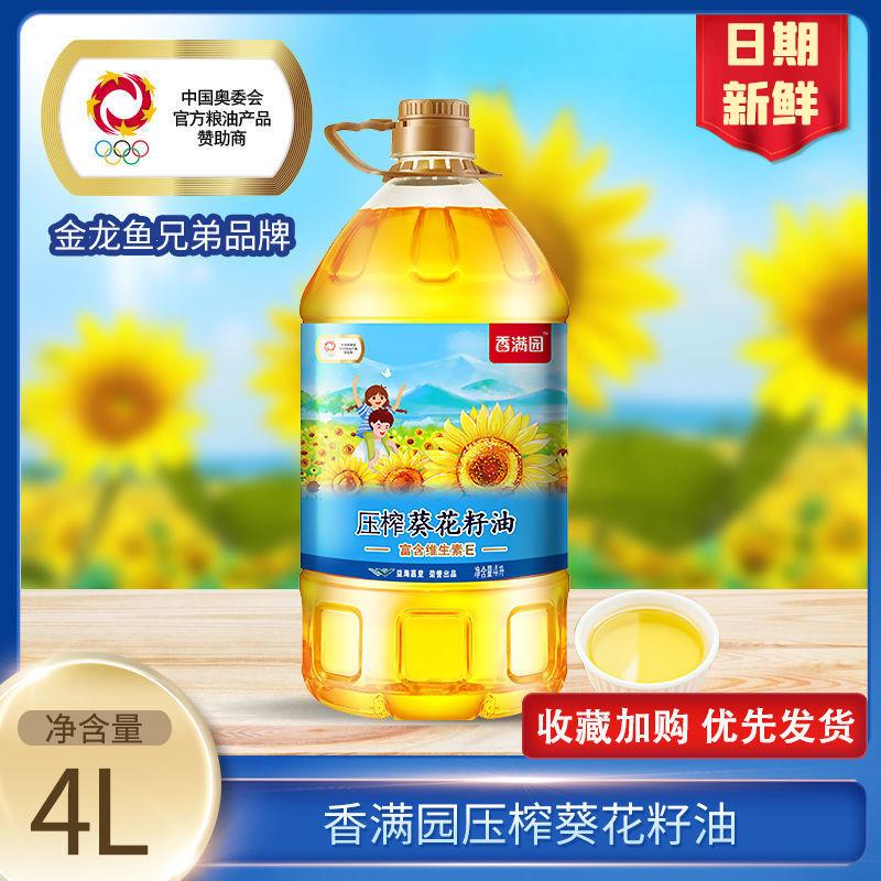 香满园葵花籽油4L装物理压榨健康食用油家用粮油色拉油