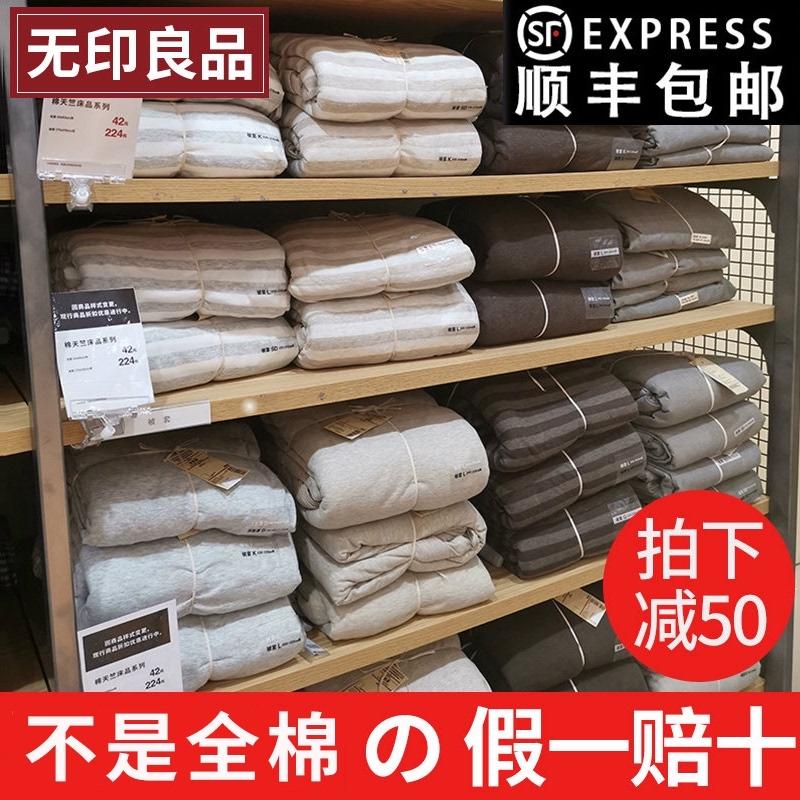 无印良品四件套全棉100水洗4床单