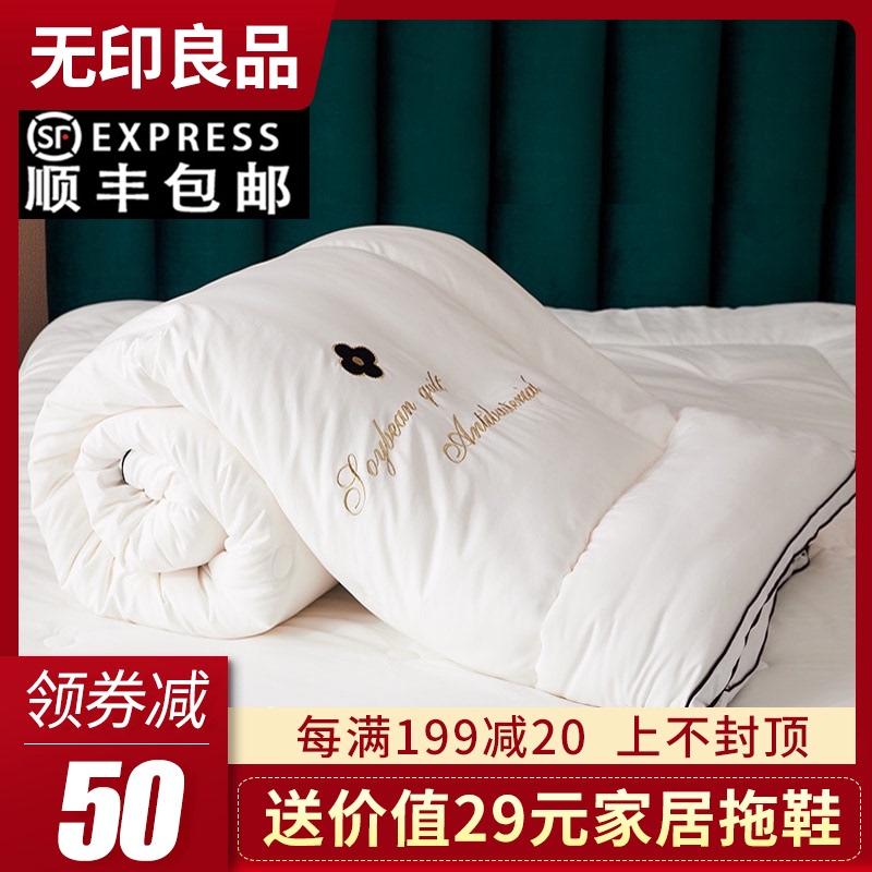 无印良品被子大豆纤维被春秋被空调被夏季夏凉被芯四季通用棉被褥