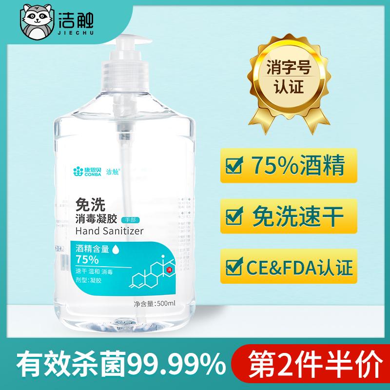 洁触免洗手洗手液75酒精消毒凝胶500ml杀菌消毒医护大容量家用