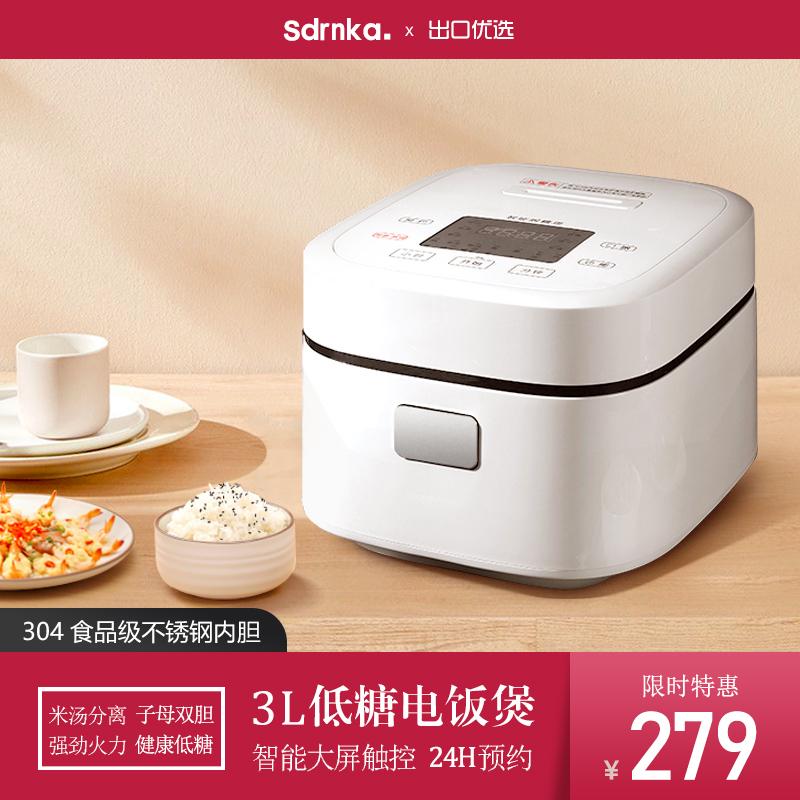 日本SDRNKA低糖电饭煲3L家用去无糖滤沥米电饭锅米汤分离蒸煮淘宝优惠券