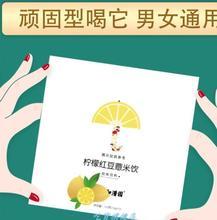 柠檬薏米红豆饮芡实去湿气夏日活动浓缩茶品痰湿薏仁茶霍思燕夏季