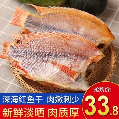 北海 特产红鱼 深海鱼干淡晒500g去头去肚海鱼红杉鱼海鲜干货,