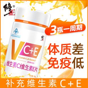 修正天然维生素C维生素E咀嚼片VC维e非面部外用ve软胶囊品牌