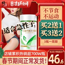 Buy 2, get 1, buy 3, get 2 modified weight loss L-carnitine tea polyphenol tablets for men and women