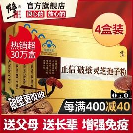 【4盒/组】修正破壁灵芝孢子粉60袋*4盒中老年男女增强免疫力正品