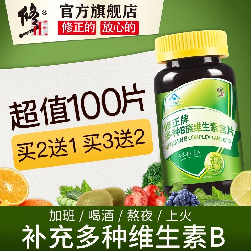 买2送1 修正B族维生素片 复合维生素b 维b b1 b2 b6 b12熬夜常备