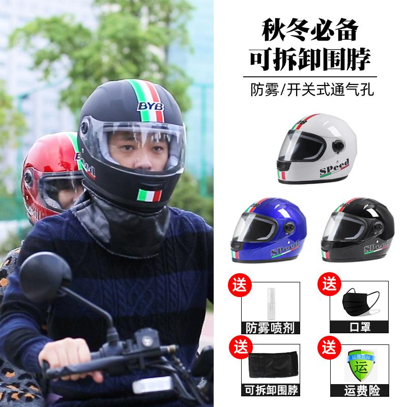 BYB全盔车头盔电动车头盔防雾半盔围脖可拆卸秋冬季保暖头盔