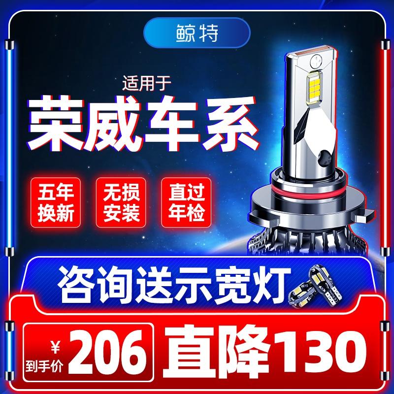 适用于Ei6荣威i5汽车LED大灯泡改装350 rx5 8 e550 750 360w rx3