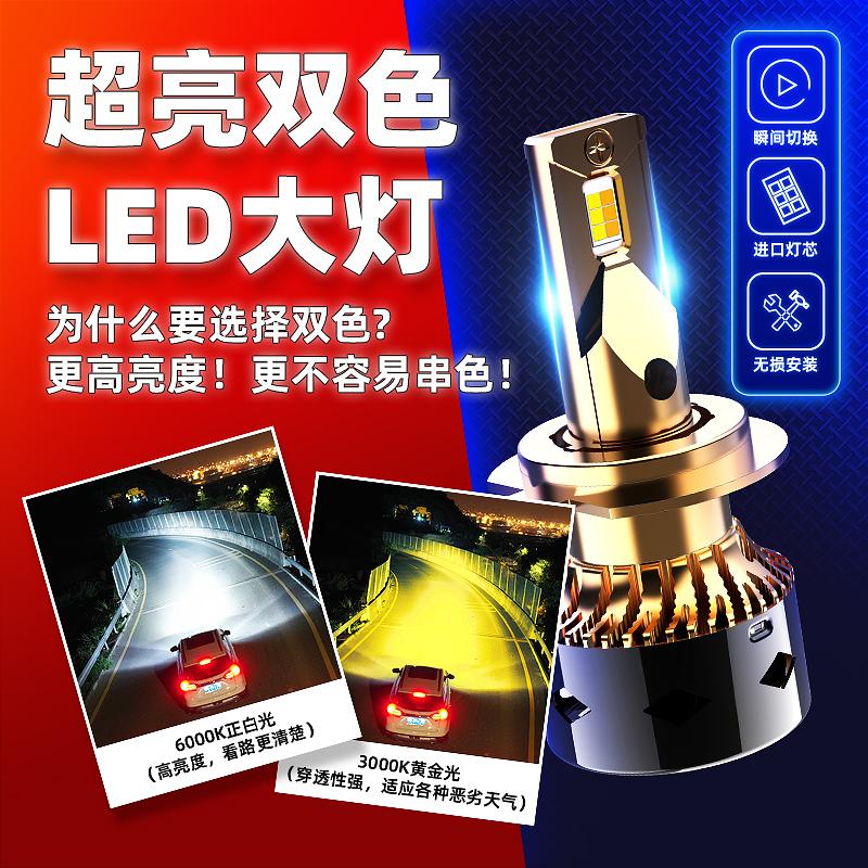 双色LED大灯白黄光三双色温灯泡h4雾灯h1智能h7超亮9012汽车9005