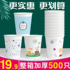 Paper Cup Disposable Cup Thickened Water Cup Mouth Cup Business Office Household FCL 500 pcs