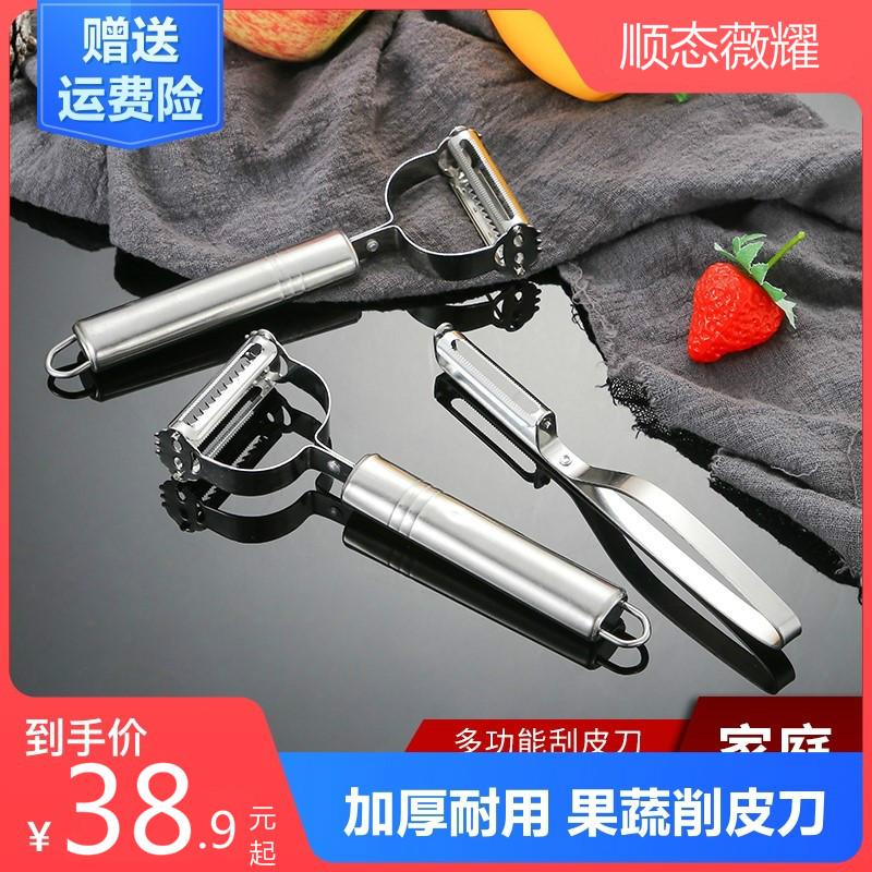 加厚耐用家用削皮刀去皮水果蔬菜刮皮器厨房瓜果刨子水果削皮器