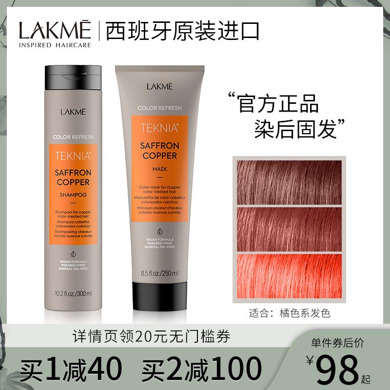 西班牙莱肯LAKME固色洗发水 锁色发膜染后补色护色脏橘色护发素