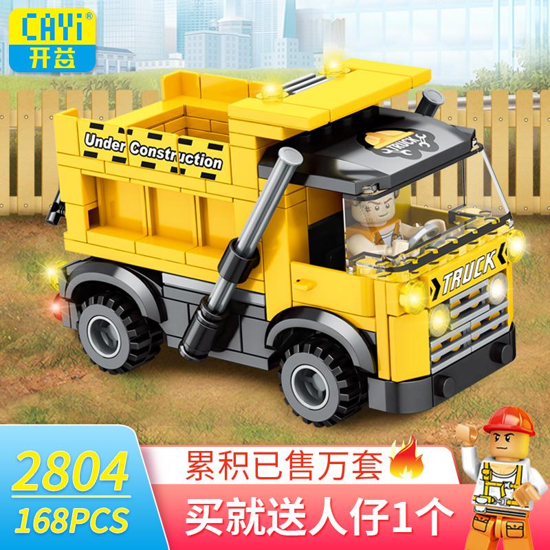 儿童积木益智玩具小孩创意积木组装工程车