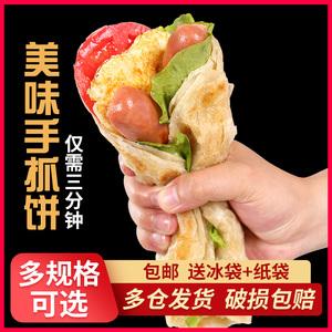 哎马仕 台湾风味手抓饼 60g*30片 券后17.8元起包邮